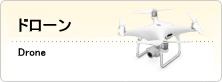 btn_drone