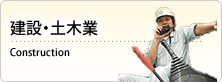 btn_kensetsu